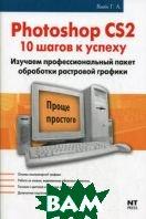 Photoshop CS2. 10 ����� � ������  ����� �.�. ������