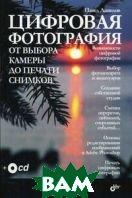 Цифровая фотография. От выбора камеры до печати снимков   Данилов П.П. купить