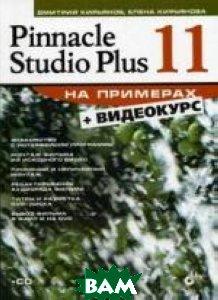 Pinnacle Studio Plus 11 на примерах.  Кирьянов Д. В., Кирьянова Е. Н. купить