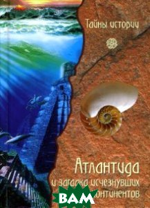 Атлантида и загадка исчезнувших континентов  Дзеккини В. купить