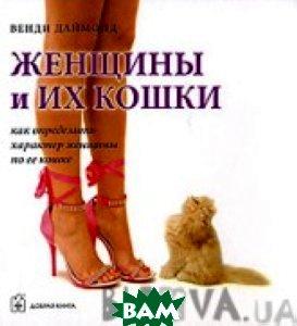Женщины и их кошки: как определить характер женщины по ее кошке  Венди Даймонд купить