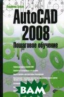 AutoCAD 2008. Пошаговое обучение  Тульев В.Н. купить