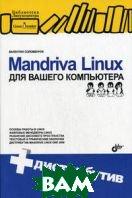 Mandriva Linux ��� ������ ����������  ���������� �. �. ������