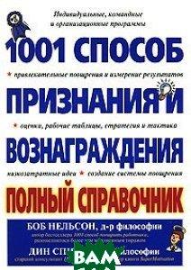 1001 способ признания и вознаграждения: полный справочник  Нельсон Б., Спицер Дин Р.  купить