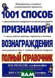 1001 ������ ��������� � ��������������: ������ ����������  ������� �., ������ ��� �.  ������