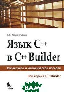 Язык C++ в С++Builder  Архангельский А. Я.  купить