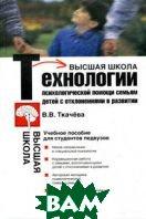 Технологии психологической помощи семьям детей с отклонениями в развитии  Ткачева В.В. купить
