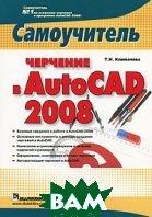 Черчение в AutoCAD 2008. Самоучитель  Климачева Т.Н купить