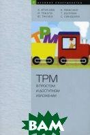 ТРМ в простом и доступном изложении / Total productive maintenance  Итикава А., Такаги И., и др. купить
