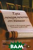Тора менеджмента от Моисея. 50 уроков от величайшего лидера в истории человечества  Д. Барон, Л. Падва  купить