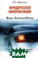 Ваш автомобиль: юридическая консультация  Данилов Е.П. купить