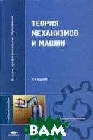 Теория механизмов и машин  Коловский М.З., Евграфов  А. Н., и др. купить