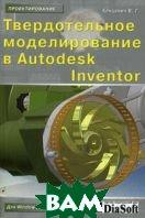 Твердотельное моделирование в Autodesk Inventor  Концевич В. Г. купить