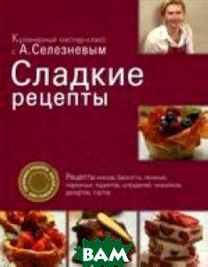 Сладкие рецепты  Селезнев А. купить