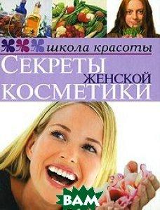 Секреты женской косметики  Ткаченко Я.В. купить