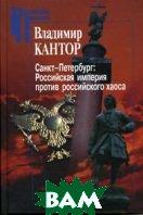 Санкт-Петербург: Российская империя против российского хаоса. К проблеме имперского сознания в России  Кантор В.К. купить