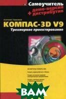 �����������. ������-3D V9. ���������� ��������������.  ��������� �. �. ������