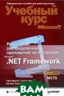 Разработка распределенных приложений на платформе Microsoft .Net Framework  Райан Б., Морган С., Хорн Ш., Бломсма М.  купить