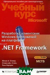 Разработка клиентских Windows-приложений на платформе Microsoft.Net Framework  Нортроп Т., Стэкер М. А., Стэйн С. Дж.  купить