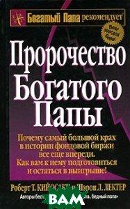 Пророчество богатого папы. 3-е изд  Кийосаки Р.Т., Лектер Ш.Л. купить