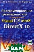 Программирование трехмерных игр и приложений на Visual C# 2008 и DirectX 10.   Жарков В.А. купить