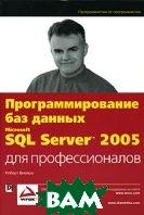 Программирование баз данных Microsoft SQL Server 2005 для профессионалов  Роберт Виейра купить