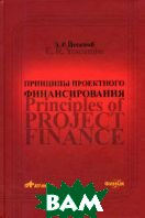 �������� ���������� �������������� / Principles of Project Finance 