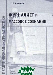 Журналист и массовое сознание  Прохоров Е.П. купить