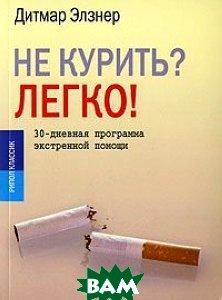 Не курить? Легко! 30-дневная программа экстренной помощи  Элзнер Д. купить