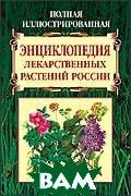 Полная иллюстрированная энциклопедия лекарственных растений России.  Варлих В.К.          купить