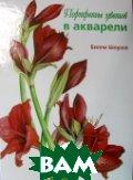 Портреты цветов в акварели  Шоуэлл Б. купить