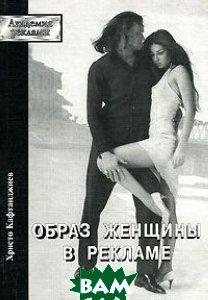 Образ женщины в рекламе  Кафтанджиев Х.  купить