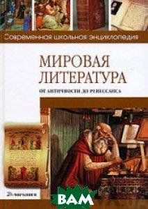 Мировая литература от античности до Ренессанса  Хаткина Н. купить