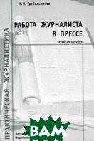Работа журналиста в прессе: Учебное пособие .. 6-е изд  Грабельников А.А. купить