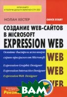 Создание Web-сайтов в Microsoft Expression Web  Нолан Хестер купить