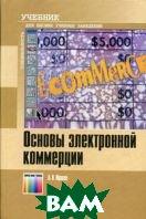 Основы электронной коммерции.  Юрасов А. В. купить