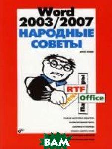 Народные советы Word 2003/2007  Кокин А. В. купить