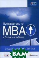 Путеводитель по MBA в России и за рубежом . 6-е изд.   Гозман О купить