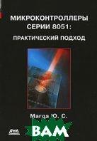 Микроконтроллеры серии 8051: практический подход  Магда Ю.С купить