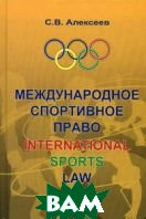 Международное спортивное право.  Алексеев С. В. купить