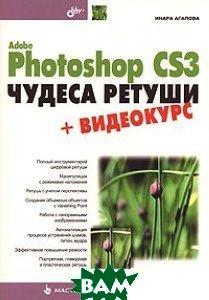 Adobe Photoshop CS3. Чудеса ретуши.  Агапова И. В. купить