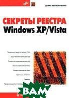 Секреты реестра Windows XP/Vista  Колиснеченко Д. Н. купить
