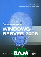 ���������� � Windows Server 2008. 