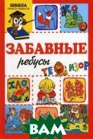 Забавные ребусы  Лыкова И. А., Бартковский А. И.  купить
