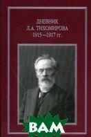 Дневник Л.А. Тихомирова. 1915-1917 гг  сост. А.В. Репников купить