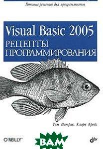 Visual Basic 2005. Рецепты программирования.  Патрик Т. купить