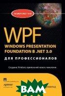 WPF: Windows Presentation Foundation в NET 3.0 для профессионалов  Мэтью Мак-Дональд купить