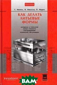 Как делать литьевые формы  Менгес Г., Микаэли В., Морен П. купить