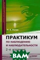 Практикум по наблюдению и наблюдательности. 2-е изд.  Регуш Л. А. купить