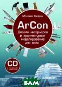 ArCon. ������ ���������� � ������������� ������������� ��� ����  �.  ������ ������